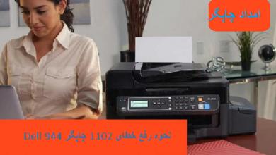 Photo of نحوه رفع خطای 1102 چاپگر Dell 944